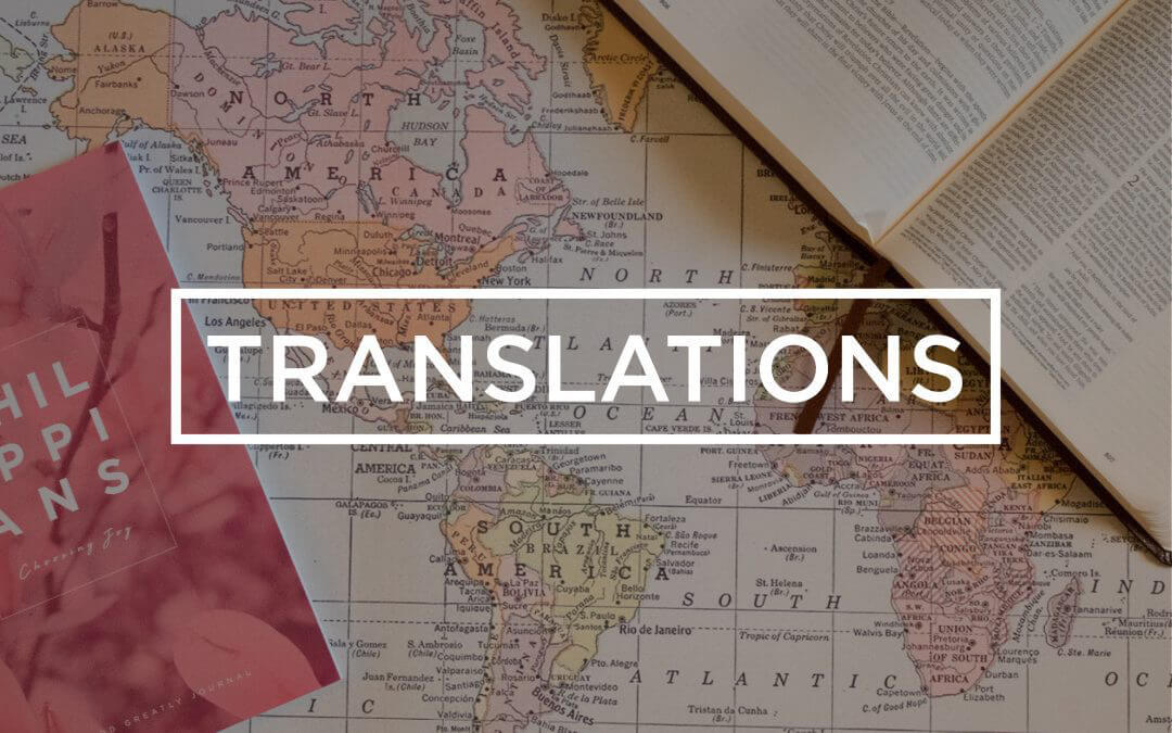 Philippians Translations NOW Available!